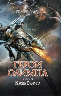 Рик Риордан - Герои Олимпа. Книга 5. Кровь Олимпа