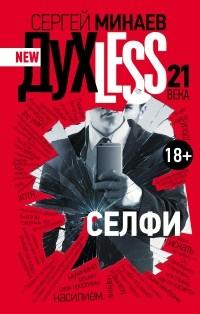 Сергей Минаев - Духless 21 века. Селфи