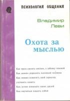 Владимир Леви - Охота за мыслью