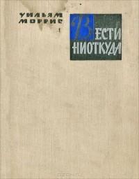 Уильям Моррис - Вести ниоткуда, или Эпоха спокойствия