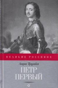 Анри Труайя - Петр Первый