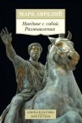 Марк Аврелий - Наедине с собой. Размышления