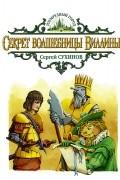 Сергей Сухинов - Секрет волшебницы Виллины