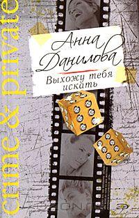 Анна Данилова - Выхожу тебя искать