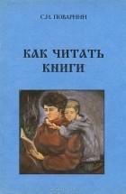 Сергей Поварнин - Как читать книги