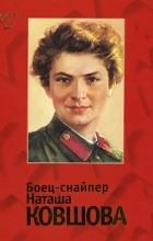 - Боец-снайпер Наташа Ковшова: Документы и материалы