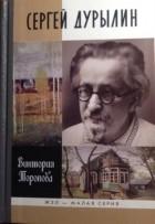 Виктория Торопова - Сергей Дурылин