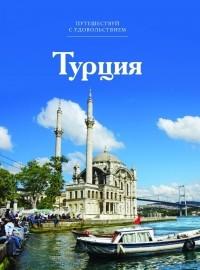 Г. Абдрахманова - Путешествуй с удовольствием. Том 14. Турция