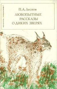 Петр Леснов - Любопытные рассказы о диких зверях (сборник)