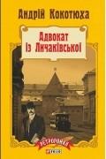 Андрій Кокотюха - Адвокат із Личаківської
