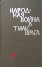 Н.И.Макаров, А.Н.Егоров - Народная война в тылу врага
