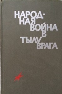 - Народная война в тылу врага