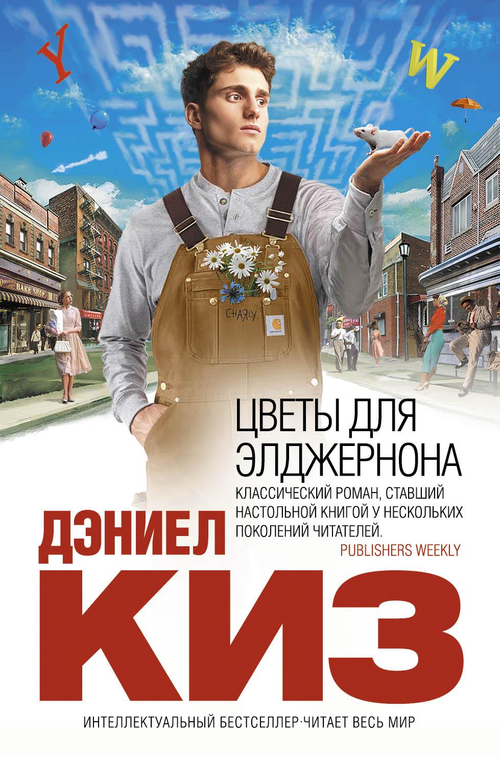 https://j.livelib.ru/boocover/1001123967/o/dc9c/Deniel_Kiz__Tsvety_dlya_Eldzhernona.jpeg