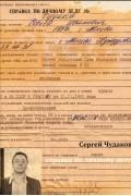 Сергей Чудаков - Справка по личному делу