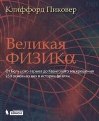 Клиффорд Пиковер - Великая физика. От Большого взрыва до Квантового воскрешения. 250 основных вех в истории физики