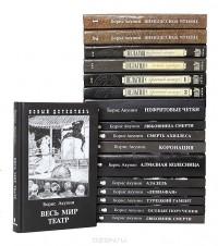 Борис Акунин - Борис Акунин (комплект из 17 книг) (сборник)