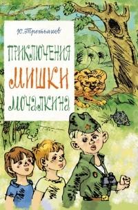 Юрий Третьяков - Приключения Мишки Мочалкина (сборник)