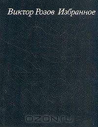 Виктор Розов - Избранное (сборник)