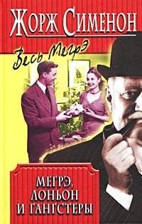 Жорж Сименон - Рождество в доме Мегрэ. Мегрэ в меблированных комнатах. Мегрэ и Долговязая. Мегрэ, Лоньон и гангстеры (сборник)