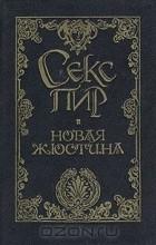 Русский эрос секс пир и баня