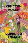 Кристин Уокер - Учебный роман