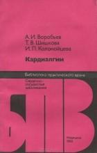 Андрей Воробьев, Таисия Шишкова, Инна Коломойцева - Кардиалгии