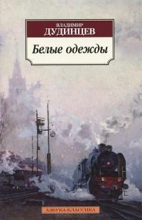 Владимир Дудинцев - Белые одежды