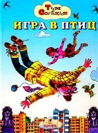 Тим Собакин - Игра в птиц (сборник)