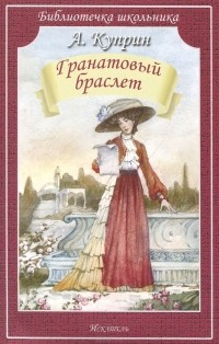 Александр Куприн — Гранатовый браслет. Рассказы