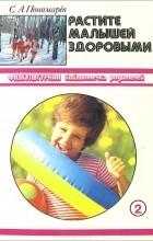 Сергей Пономарев - Растите малышей здоровыми