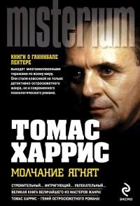 Томас Харрис - Молчание ягнят