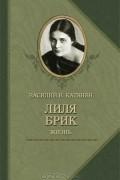 Василий Катанян - Лиля Брик. Жизнь