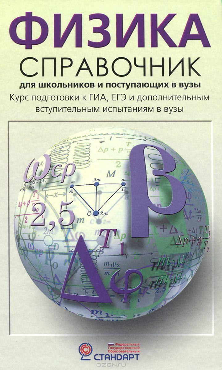 Справочник по физике кабардин скачать pdf