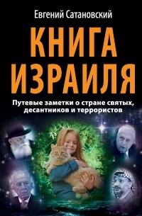 Евгений Сатановский - Книга Израиля. Путевые заметки о стране святых, десантников и террористов