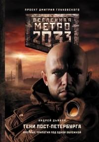 Андрей Дьяков - Метро 2033. Тени Пост-Петербурга