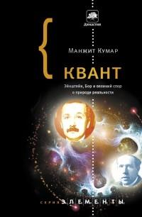 Кумар М. - Квант: Эйнштейн, Бор и великий спор о природе реальности