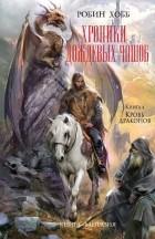 Робин Хобб - Хроники Дождевых чащоб. Книга 4. Кровь драконов