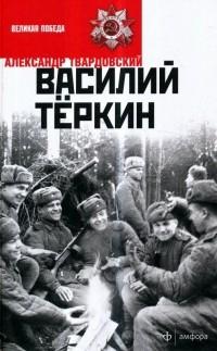 Александр Твардовский - Василий Тёркин (сборник)