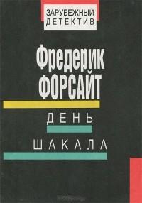 Фредерик Форсайт - День Шакала