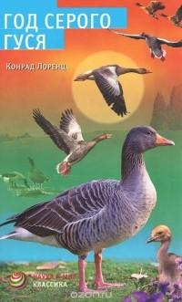 Конрад Лоренц - Год серого гуся