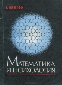 Гаррет Биркгоф - Математика и психология