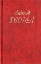 Александр Дюма - Собрание сочинений. Том 0. Двадцать полет спустя