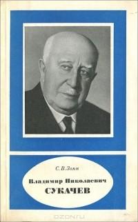 fb2 владимир николаевич сукачев биография
