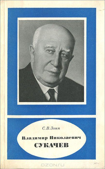 Обложка книги владимир николаевич сукачев биография