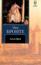 Энн Бронте - Агнес Грей