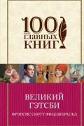 Фрэнсис Скотт Кей Фицджеральд - Великий Гэтсби (сборник)
