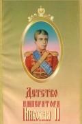 Илья Сургучев - Детство императора Николая II