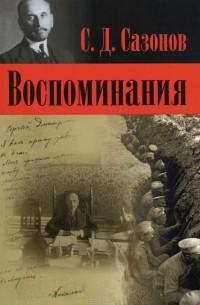 Сазонов С. Д. Воспоминания