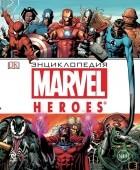 без автора - Энциклопедия Marvel Heroes