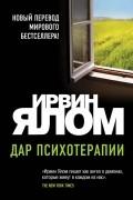 Ирвин Ялом - Дар психотерапии